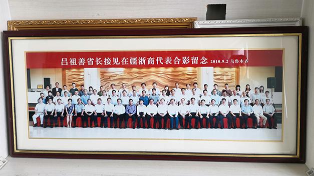 吕祖善省长接见在疆浙商代表合影