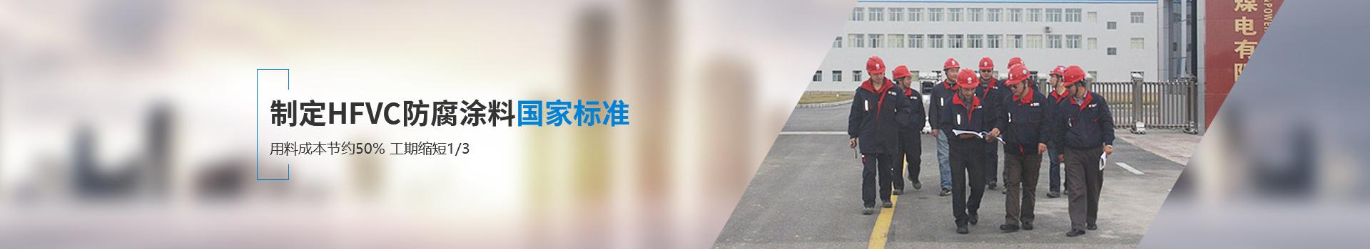 天路凯得丽制定HFVC防腐涂料国家标准