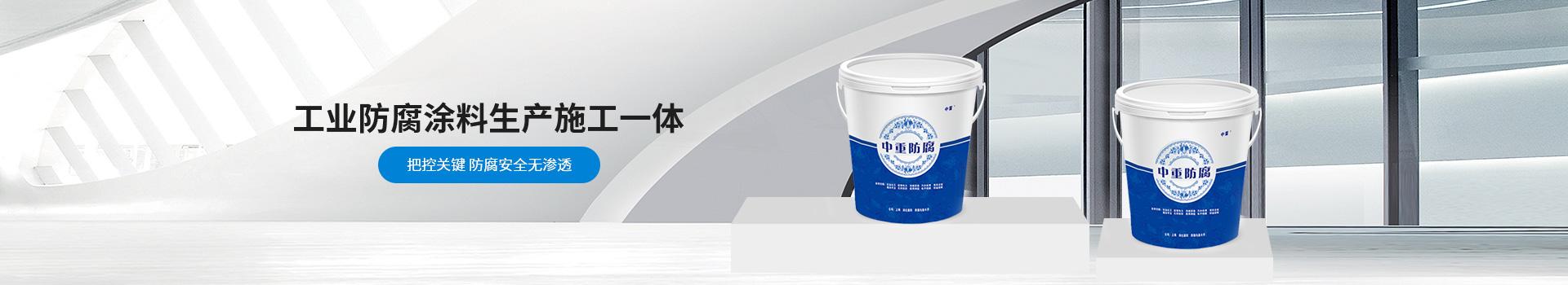 天路凯得丽工业防腐涂料生产施工一体
