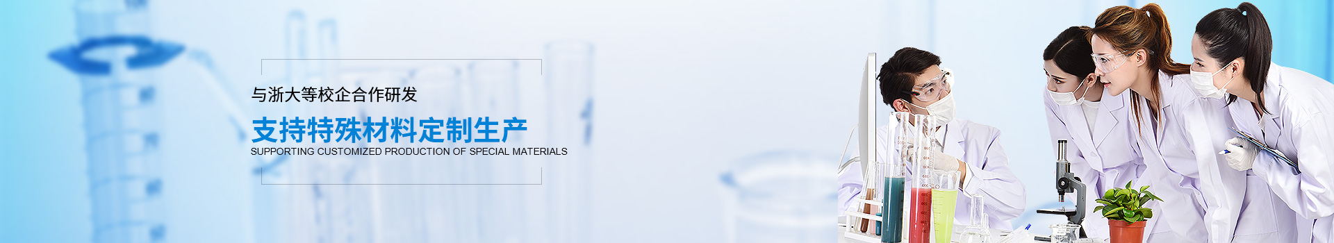 天路凯得丽支持特殊材料定制生产